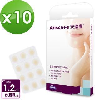 【安適康AnsCare】超薄美容貼/人工皮/水膠體敷料 直徑 1.2cm(60顆X10盒)