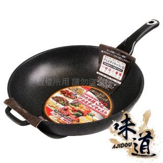 【味道】32cm史瑞克巧克力大理石不沾炒鍋(瓦斯爐專用)