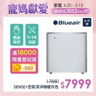 【瑞典Blueair】體感操控 空氣清淨機抗PM2.5過敏原 SENSE+  暖灰色(6坪)