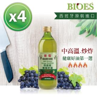 【囍瑞 BIOES】特級100% 純葡萄籽油(1000ml - 4入)