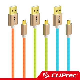 【CLiPtec】JACKET-M Mrico USB 2A編織充電傳輸線