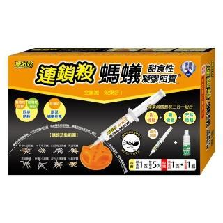 【速必效】螞蟻凝膠餌寶-A(甜食性餌劑5g+雜食性餌劑5g附贈天然菊精)