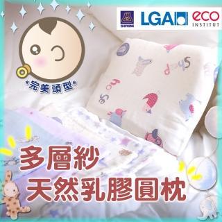 ~Embrace英柏絲~嬰兒乳膠圓枕 韓國 多層紗 25x30cm 護頭枕 頭型枕 附多層紗枕頭套