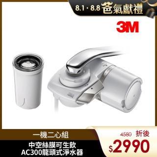 【0228前下單抽萬元淨水器】3M 中空絲膜AC300龍頭式淨水器限量特惠組(一機+二心)
