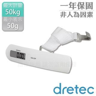 【dretec】準寶行李秤(乾淨白)