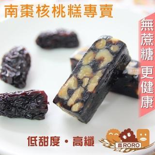 【喜RORO】無蔗糖.健康南棗核桃糕(250g/袋-2袋組)
