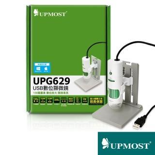 【UPMOST】130萬畫素 USB數位顯微鏡(UPG629)