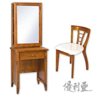 【優利亞-克莉絲淺胡桃色】全實木2尺化妝台+椅