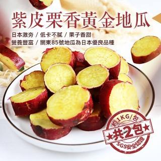 【優鮮配】養身輕食紫皮栗香黃金地瓜5包(約1kg/包)