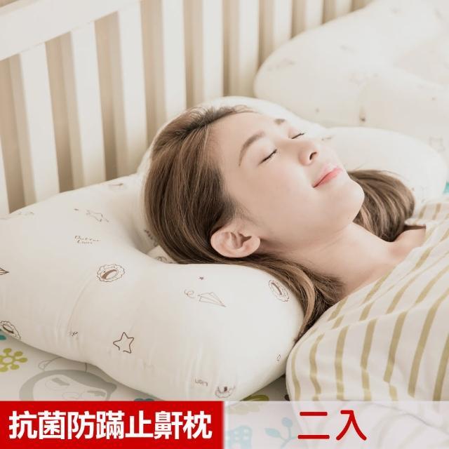 【奶油獅】星空飛行-美國防蹣抗菌可水洗物理健康止鼾枕(藍二入)/