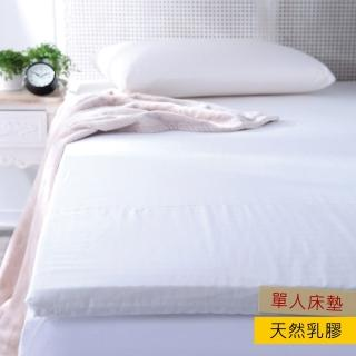 【HOLA】馬來西亞天然乳膠床墊5CM 單人(單人)