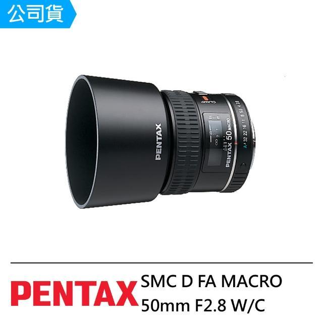 【PENTAX】SMC D FA MACRO 50mm F2.8(公司貨)