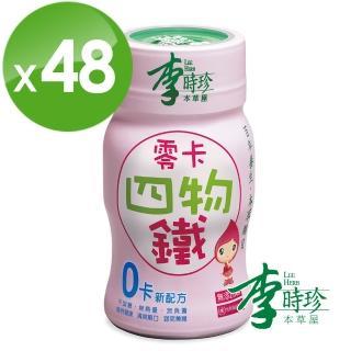 【李時珍】零卡四物鐵(共48瓶)