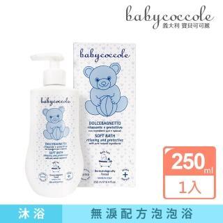 【Babycoccole 寶貝可可麗】保濕泡泡沐浴露 250ml(義大利製造原裝進口)