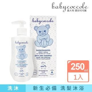 【Babycoccole寶貝可可麗】二合一洗髮沐浴露 250ml(義大利製造原裝進口)