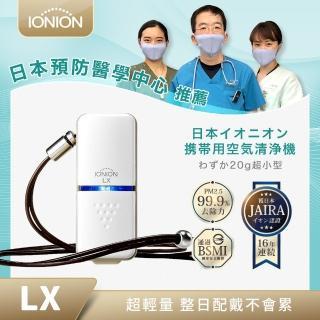 【IONION】LX日本原裝 超輕量隨身空氣清淨機(隨身空氣清淨機)