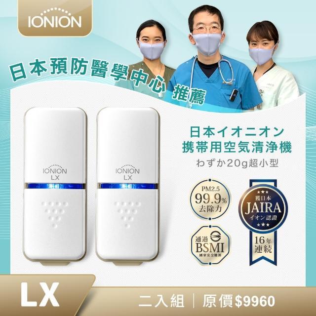 【IONION LX】日本原裝 超輕量隨身空氣清淨機 超值二入組(隨身空氣清淨機)