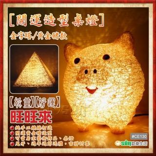 【Osun】開運黃金豬/金字塔能量桌燈(CE-130)