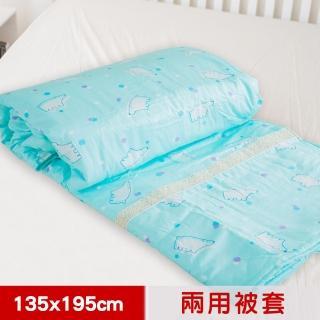【米夢家居】台灣製造-100%精梳純棉兩用被套(北極熊藍綠-單人)