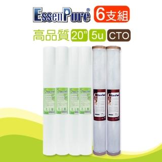 【EssenPure水蘋果】高品質20英吋濾心(5u PP+CTO 6支組)