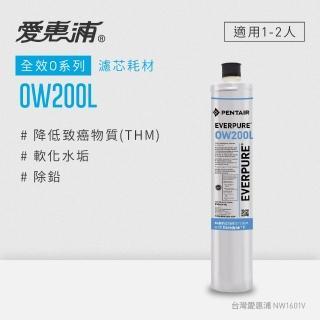 【EVERPURE 愛惠浦】全效系列(OW200L活性碳濾芯)