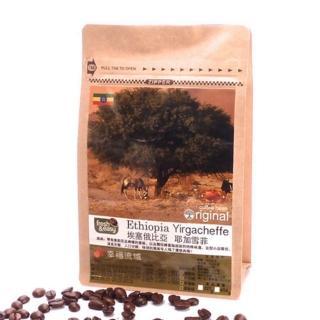 【幸福流域】埃塞俄比亞 耶加雪菲咖啡豆(半磅)