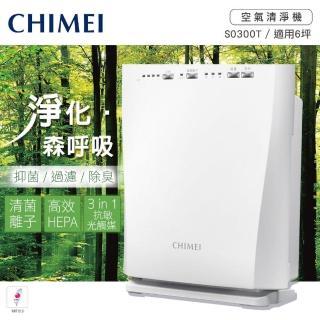 【CHIMEI 奇美】清菌離子抗敏空氣清淨機 S0300T(適用3-6坪)