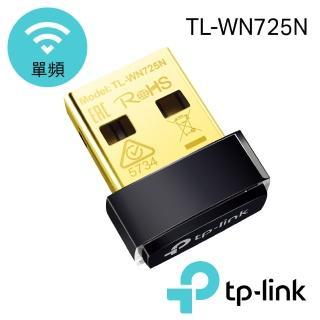 ~TP~Link~TL~WN725N 超微型150Mbps wifi USB無線網卡