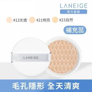 【LANEIGE 蘭芝】零毛孔無瑕氣墊粉蕊 15g(SPF50+ PA+++)