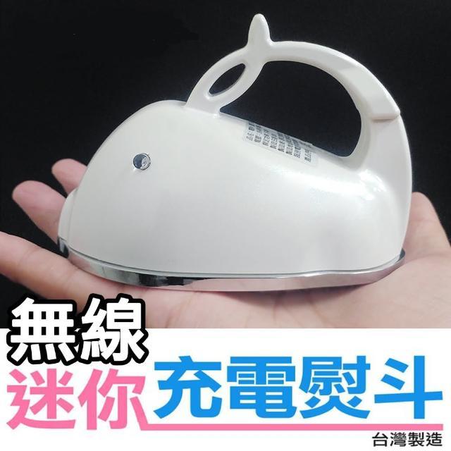 【真愛家】無線迷你充電熨斗(CH-18)/