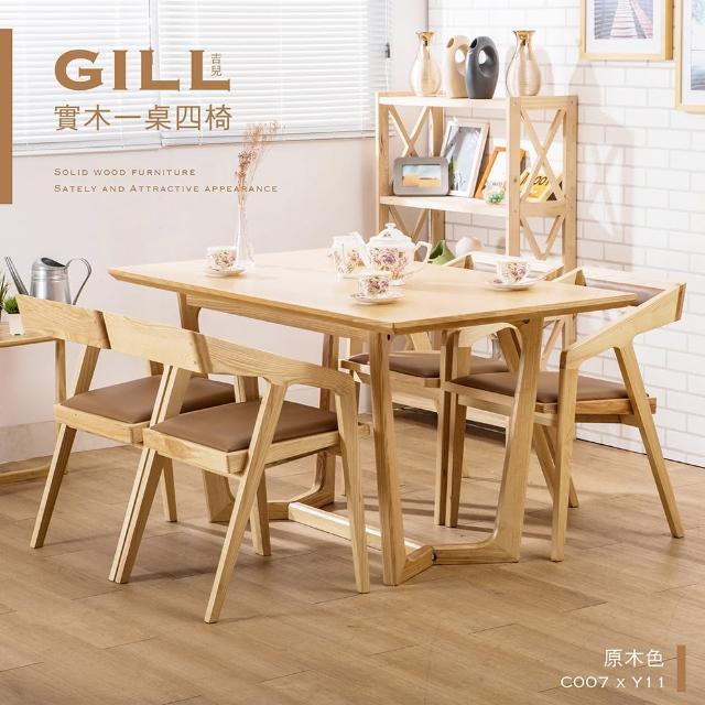【Jiachu 佳櫥世界】Gill吉兒實木一桌四椅C007(二色)