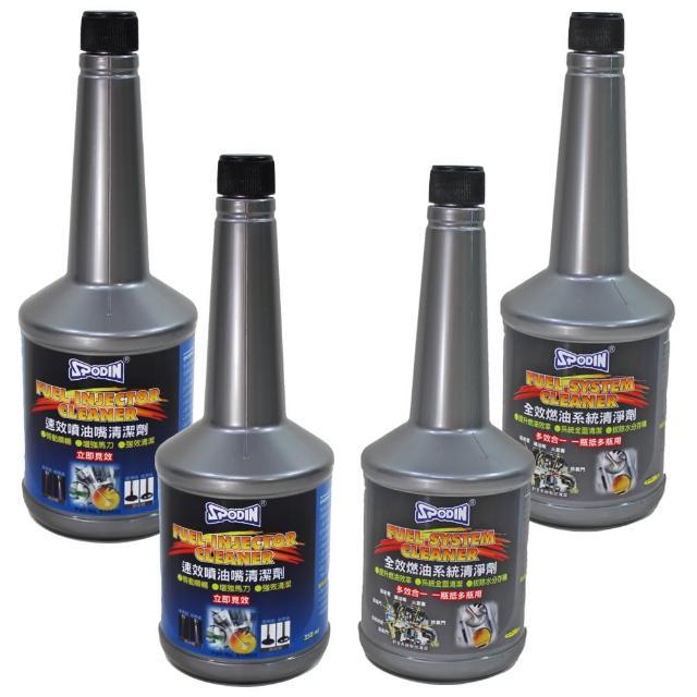spodin全效燃油系統清潔劑2入+速效噴油嘴清潔劑2入強檔特價