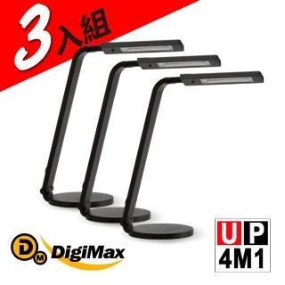 【DigiMax】UP-4M1 護眼節能黑色檯燈《超值三入組》(採用日本STANLEY LED)