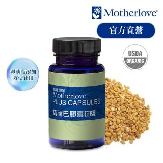 【Motherlove】媽咪樂哺膠囊-60caps(不適合懷孕時期使用)
