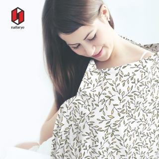 拉孚兒 Naforye 藏身其中美型哺乳巾(多款可選)