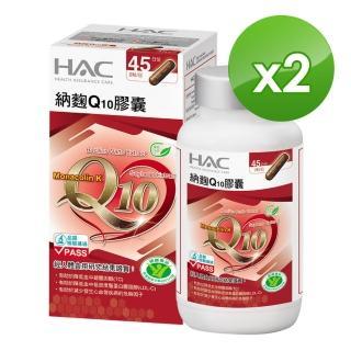 【永信HAC】納麴Q10膠囊(90粒/瓶;2瓶組)