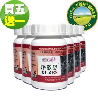 【DL-ABS淨敏舒】婦女私密乳酸菌+蔓越莓+ellirose膠囊(60粒×5送1瓶超值組)