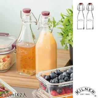 【KILNER】式密封玻璃瓶/醬料瓶250ml(二入組)