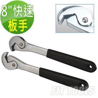 【良匠工具】8寸 快速棘輪板手/棘輪扳手 適合 8-17mm 四方或六角的螺帽(棘輪板手 棘輪扳手)