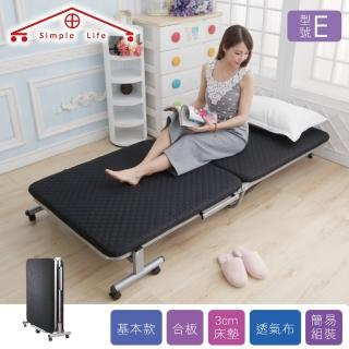 【Simple Life】基本款無段式折疊床-E