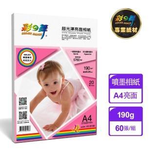 【彩之舞】超光澤亮面相紙-防水190g A4 20張/包 HY-B190x3包(噴墨紙、防水、A4、相片紙)