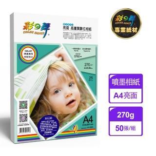 【彩之舞】RC亮面  高畫質數位相紙-防水270g A4 25張/包 HY-B65x2包(噴墨紙、防水、A4、相片紙)