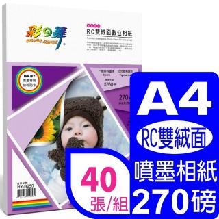 【彩之舞】RC雙絨面數位相紙 雙珍珠面270g A4 20張/包 HY-B950x2包(噴墨紙、防水、A4、相片紙、雙面)