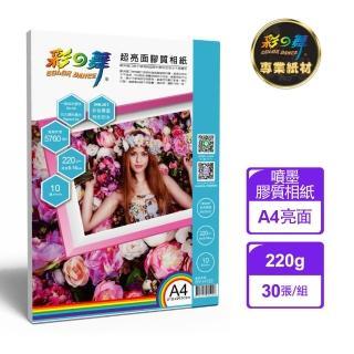 【彩之舞】超亮面膠質相紙220g A4 5張/包 HY-H130x3包(噴墨紙、防水、A4、相片紙、膠質)