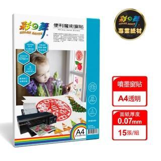 【彩之舞】便利魔術窗貼-透明貼紙  0.07mm A4 5張/包 HY-H70x3包(噴墨紙、A4、透明貼紙)