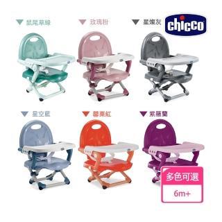 【chicco】Pocket
