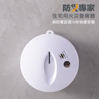 【防災專家】偵煙型住宅用火災警報器(偵煙器