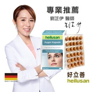 【德國 好立善】EUREYE全方位葉黃素複方軟膠囊(30粒)