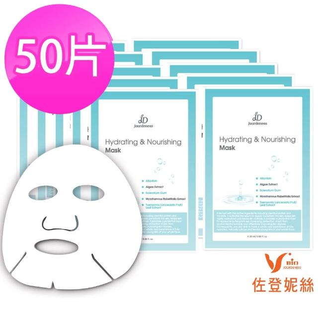 【佐登妮絲】水漾潤膚面膜x50片入-無盒(超值團購組)