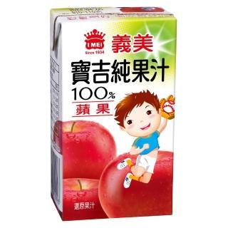 【義美】小寶吉蘋果純汁(125ml/24入/箱)